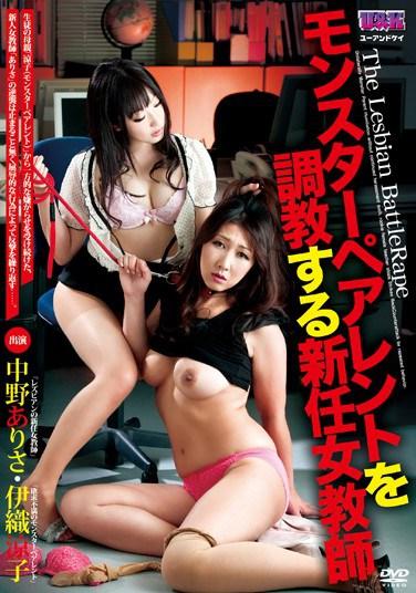 [AUKG-168] Breaking In Overbearing Parents – The New Female Teacher Arisa Nakano Ryoko Iori