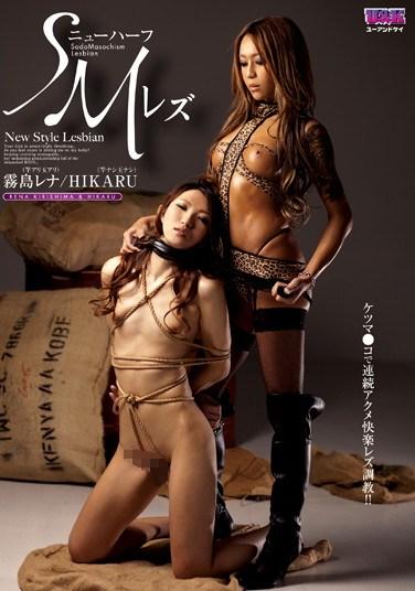 [AUKS-021] Sex Change SM Lesbian Lena Kirishima HIKARU