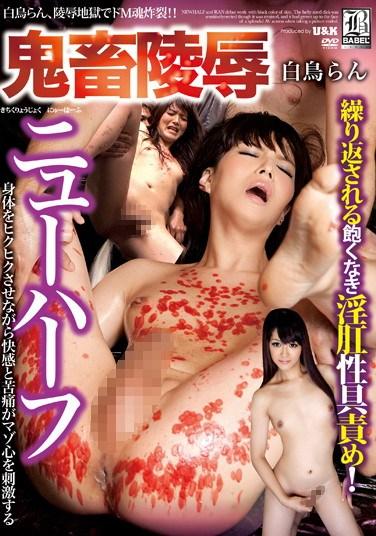 [MRL-008] Transsexual Disgraced With Rough Sex Ran Shiratori