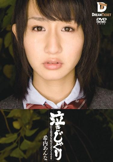 [IMD-001] Deep Throat Crybaby Anna Kiuchi