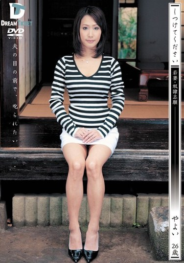 [KSD-017] Please Punish Me Young Wife Slave's Desire Yayoi 26 Years Old