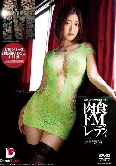 LID-037 Carnivorous De M Lady Mizuno Chaoyang