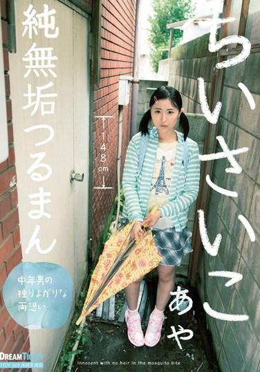 [LOD-001] Small Girl. An Innocent Girl With A Shaved Pussy. Aya Akiyama