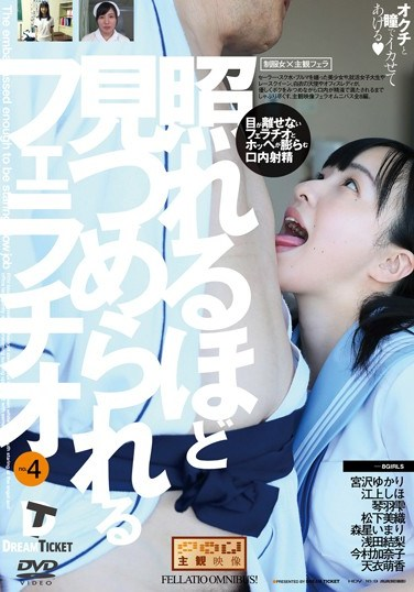 MXD-039 It Is Staring At About Embarrassed Fellatio 4