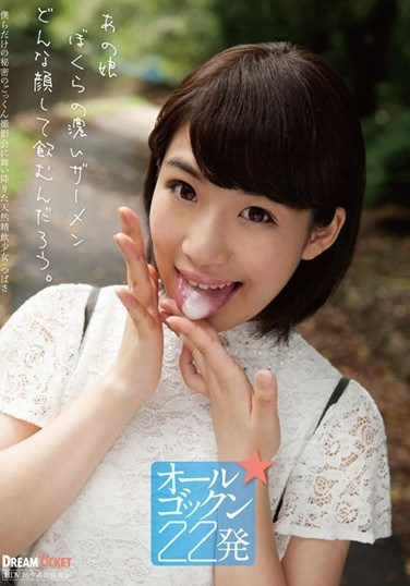 [MZD-004] If We Came On Her Face Do You Think She'd Swallow? Ayumi Tsubasa