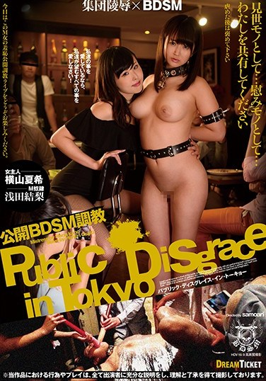 [PDD-003] Public BDSM Breaking In Yuri Asada Natsuki Yokoyama