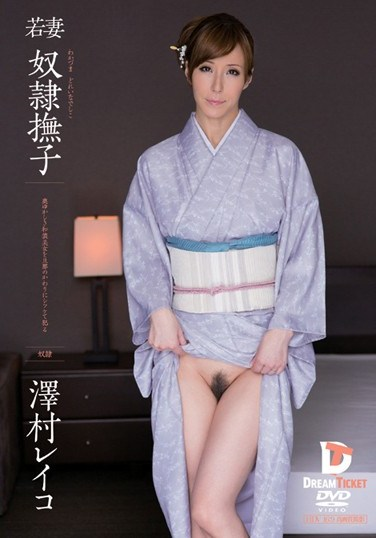 [PWD-003] Young Madams Ideal Japanese Women Slaves: Refined Wife Clad In Kimono Gets Disciplined And Violated Reiko Sawamura