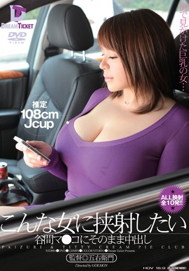 [PZD-001] I Wanna Bust A Nut Right In The Middle Of Her Breasts Ejaculation Tsuki Anmi
