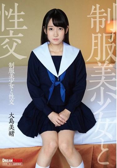 [QBD-076] Sex with Beautiful, Young Girls in Uniform Mio Oshima