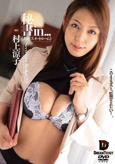 [VDD-026] Secretary In… (Intimidation Sweet Room) Secretary Ryoko (29)