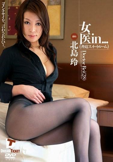 [VDD-028] Woman Doctor in Torture Suite Doctor Rei (28)