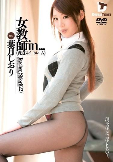 [VDD-047] Woman Teacher in the Torture Suite Teacher Shiori (22)