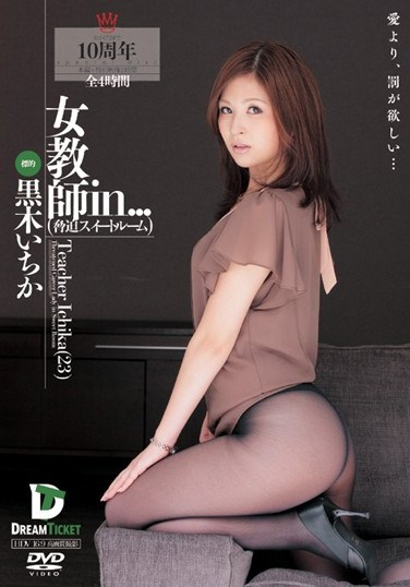[VDD-065] Woman Teacher in the Torture Suite Teacher Ichika(23) 10 Year Anniversary Special Edition 4 Hours