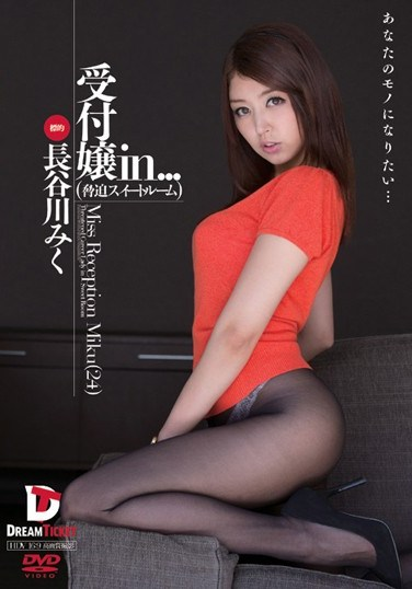 [VDD-085] Miss Reception in… The Torture Suite – Miss Reception Miku (24)