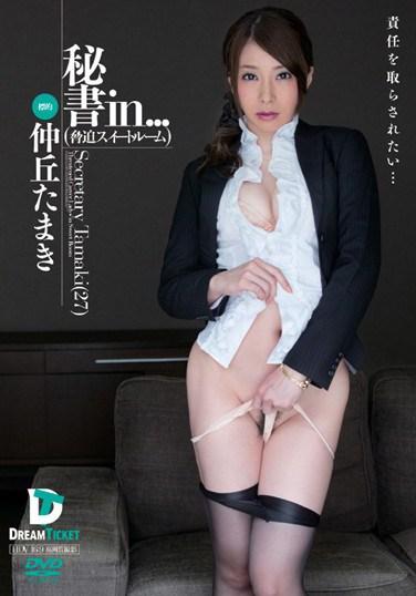 [VDD-086] Secretary In… (Intimidation Sweet Room) Secretary Tamaki (27)