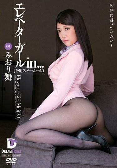 "[VDD-096] Elevator Girl in… ""Coercion Suite"" Elevator Girl Mai (23)"