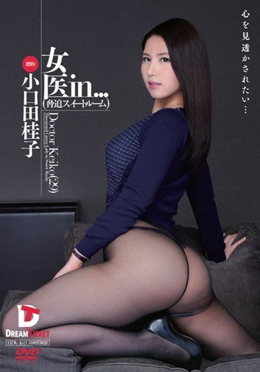 """[VDD-104] A Female Doctor In… """"The Coercion Suite"""" Doctor Keiko (29)"""