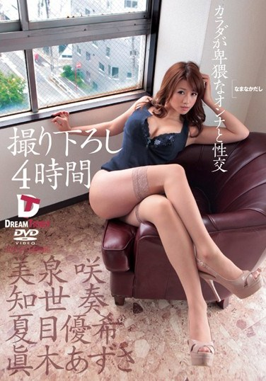 [YEKD-005] Sex With Dirty Girls YEKD – 005