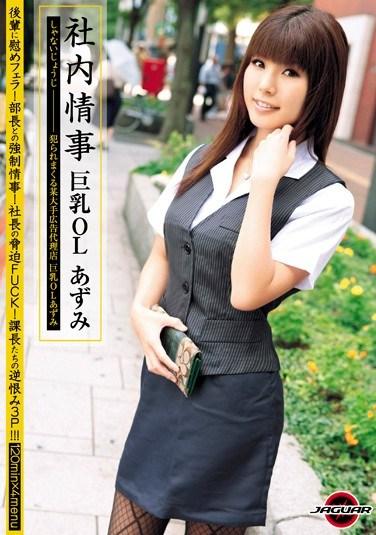 [JAG-054] Company Love Affair Busty Office Lady Azumi