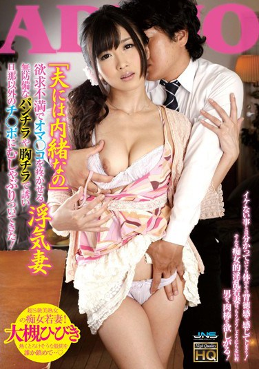 """AXBC-010 We Have Mushaburitsui The Blood ○ Port Of Invitation Husband Other Than Breast Chilla And Upskirt A Cheating Wife Defenseless To Tingle The Oma Co ○ Dissatisfied Desire """"What Secret Is Her Husband!"""" Hibiki Ohtsuki"""