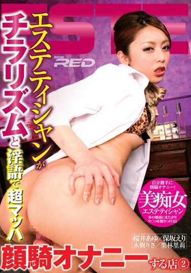 [DFRD-018] The Parlor Where a Masseuse Flashes Herself, Dirty Talks and Masturbates at Full Speed while Face Sitting 2