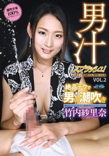 DJSK-057 Man Juice Splash!Man Of Squirting VOL.2 Takeuchi In Superb Tech ShaRina
