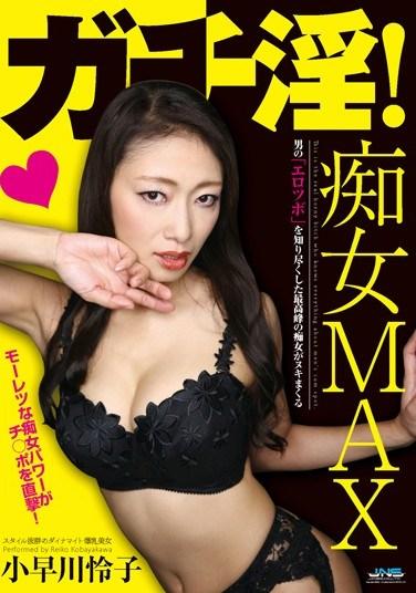 DJSK-095 Gachi Horny!Slut MAX Reiko Kobayakawa