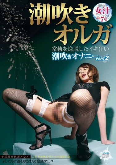 GYAZ-138 Iki Crazy Squirting Masturbation PART2 That Depart The Squirting Olga Normal Course