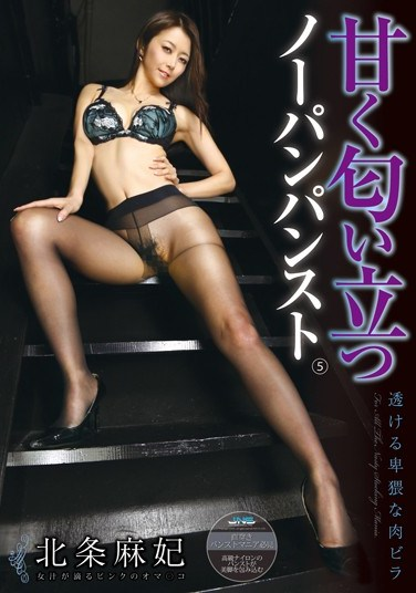 HXAD-009 Sweet Smell Stand Wearing No Underwear Pantyhose Sheer Obscene Meat Villa 5 Hojo Asahi