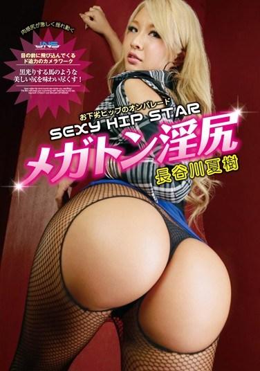 [JXAZ-013] SEXY HIP STAR Megaton Asses Natsuku Hasegawa