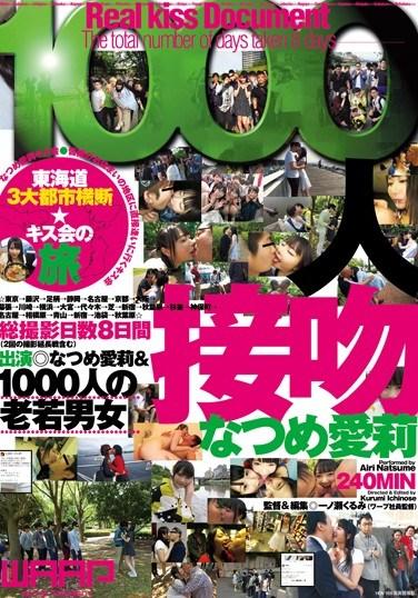 [AVOP-252] 1000 People Kissing