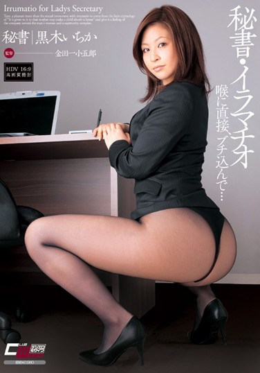 [CEN-026] Secretary: Deep Throat Ichika Kuroki