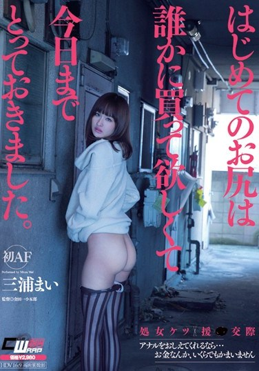 [CWM-162] I've Been Saving My Ass For Today – Mai Miura