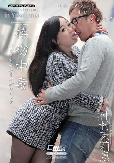[CWM-233] Kissing Addict Marie Nakamura