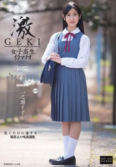 [DFE-020] Extreme Schoolgirl Deep Throat Suzu Ichinose