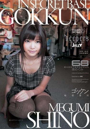 [DJE-027] Swallower's Secret Base Megumi Shino