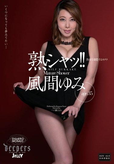 [DJE-045] Hot!! A Shape That Makes Mature Women Weak Yumi Kazama