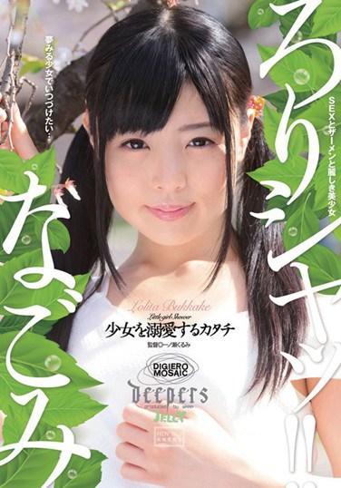 [DJE-054] Lolitas In Shirts!! How We Love Lolitas Nagomi