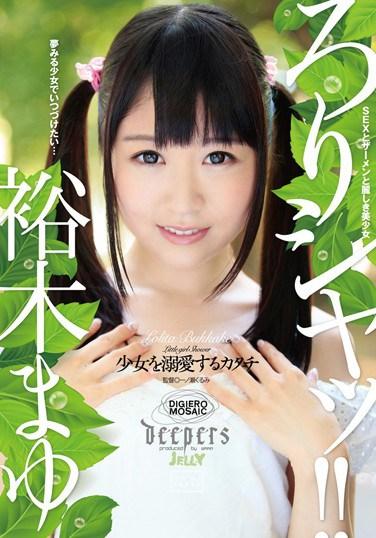 [DJE-057] Loli Shower!! How To Love A Barely Legal Girl Mayu Yuki