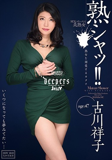 [DJE-078] Ripe And Ready Ejaculations!! How To Fall In Love With A Mature Woman Shoko Furukawa