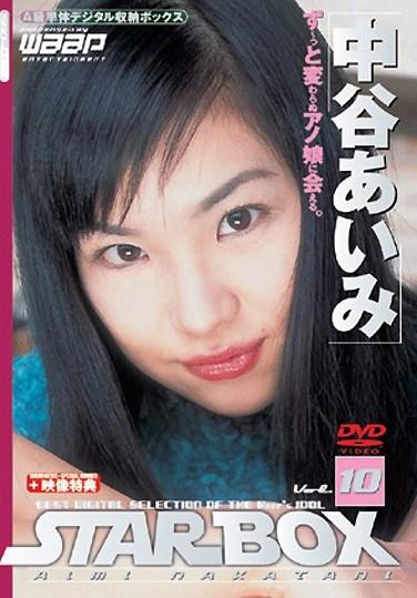 [SBDS-010] STAR BOX Aimi Nakatani