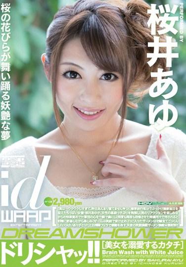 [WDI-038] Delicious !! Ayu Sakurai
