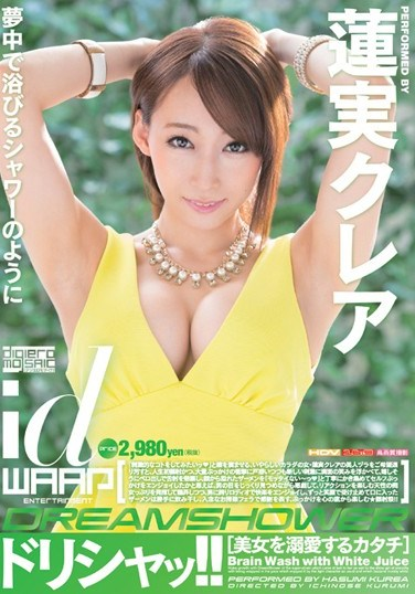 [WDI-044] Dream Shower! Kurea?Hasumi