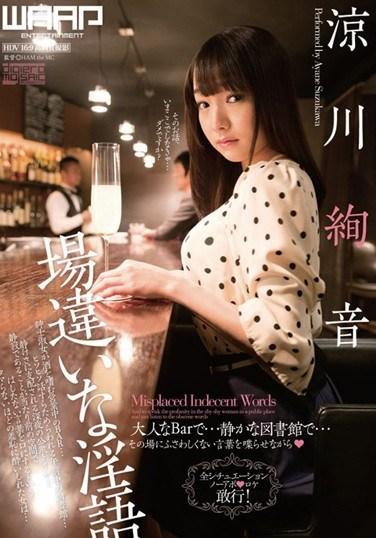 [WSS-258] Inappropriate Dirty Talk Ayane Suzukawa