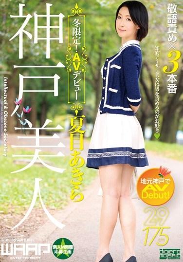 [WSS-265] Kobe's Beauties, Winter Limited! AV Debut Aki Natsume