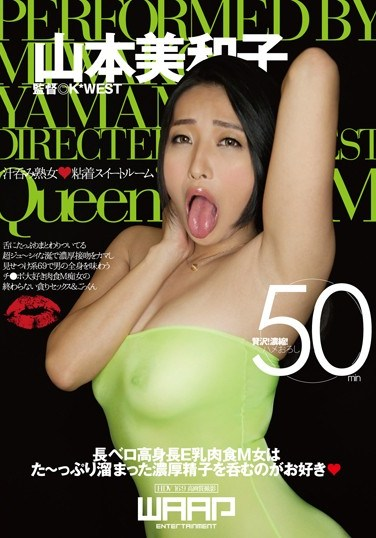 [WWK-007] Juice-Drinking Mature Woman. Sticky Suite Room Miwako Yamamoto