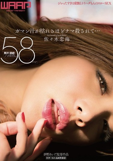[WWW-017] Her Tongue's So Good You'll Run Out Of Precum… Remi Sasaki
