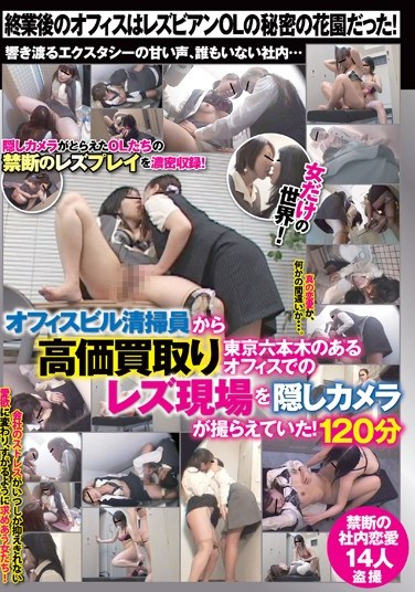 DBAN-106 Purchase Expensive From Office Building Cleaning Staff Hid The Lesbian Scene In Tokyo Roppongi Certain Office Of The Camera Had Taken E! 120 Minutes