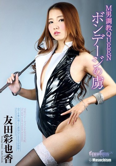 DMBJ-041 M Man Captive Torture QUEEN Tomoda Ayaka Of Bondage