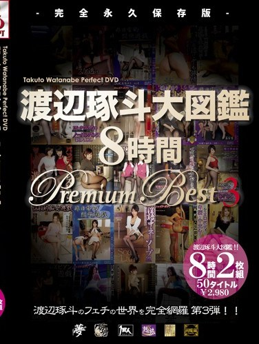 [AVSP-005] Takuro Watanabe Illustrated Eight Hour Premium Best 3